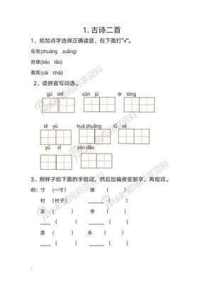 部编版二年级下册语文课课练(习题)2019最新版(1).pdf