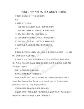中考满分作文7100字:中考满分作文佳句集锦.doc
