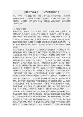 详解太平洋战争.doc
