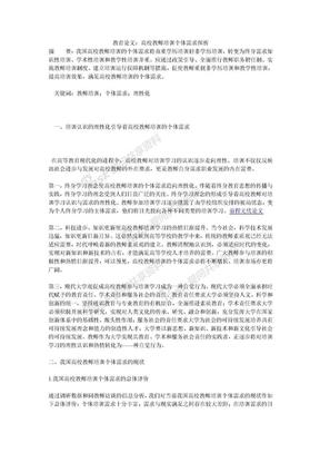 教育论文:高校教师培训个体需求探析.doc