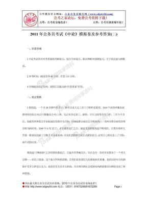 2011年公务员考试《申论》模拟卷及参考答案(二).doc