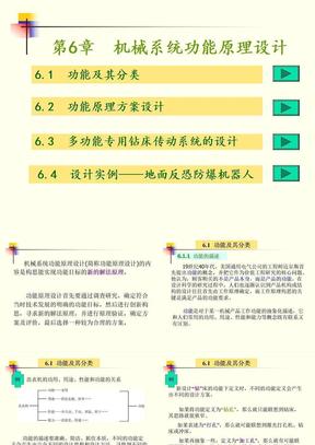 06机械系统功能原理设计.ppt