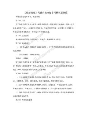 【最新精选】驾驶员安全行车考核奖惩制度.doc