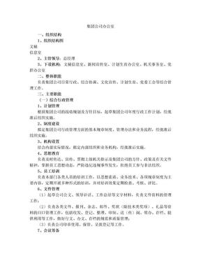 集团公司办公室职能(草案).doc