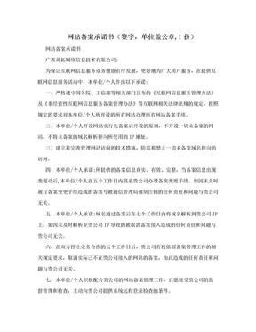 网站备案承诺书(签字,单位盖公章,1份).doc