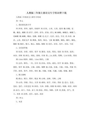 人教版三年级上册语文生字组词费下载.doc