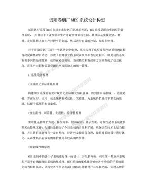 贵阳卷烟厂MES系统设计构想.doc