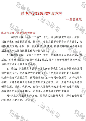 高中历史答题思路与方法.doc