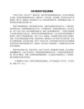 村支书优秀共产党员主要事迹.docx
