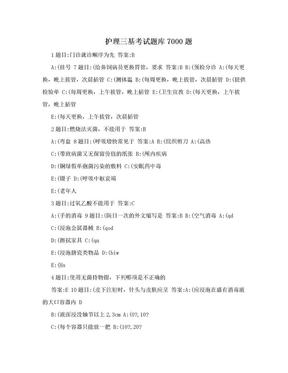 护理三基考试题库7000题.doc