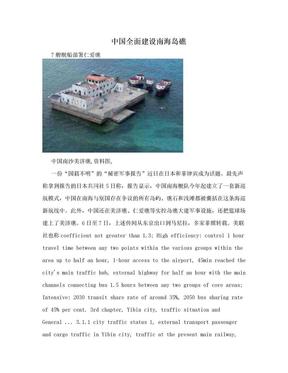 中国全面建设南海岛礁.doc