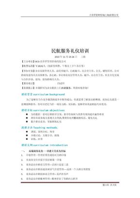 民航服务礼仪培训.doc