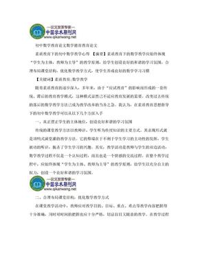 初中数学教育论文数学德育教育论文.doc