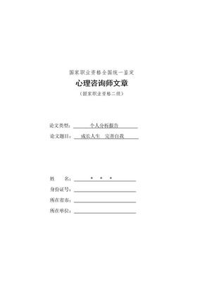 心理咨询师论文.doc