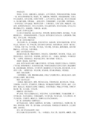 李鸿章家书(1).doc
