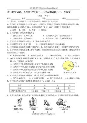初三化学试题:九年级化学第一—三单元测试题(一)及答案.doc