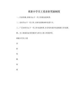 关工委表彰奖励制度.doc