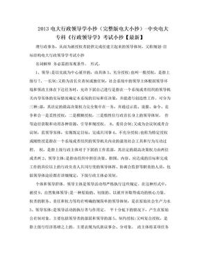 2013电大行政领导学小抄(完整版电大小抄)-中央电大专科《行政领导学》考试小抄【最新】.doc