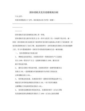 团市委机关党员思想状况分析.doc