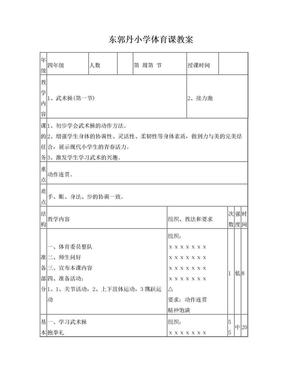 东郭丹小学武术操旭日东升教案.doc