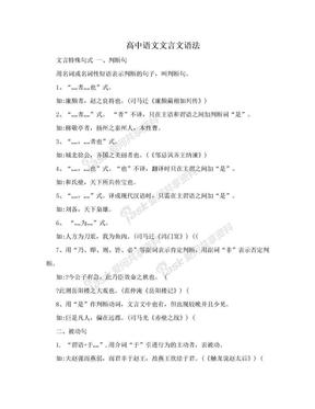 高中语文文言文语法.doc