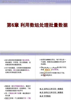 第6章 利用数组处理批量数据.ppt