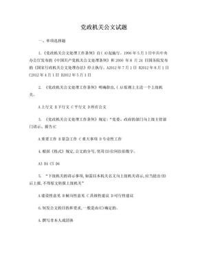 党政机关公文写作试题st.doc