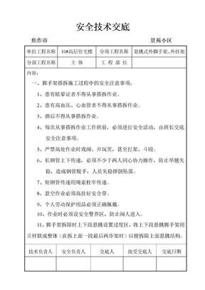 安全技术交底(外挂架).doc
