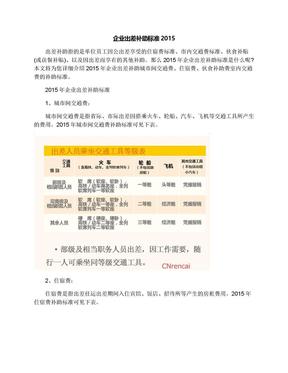 企业出差补助标准2015.docx