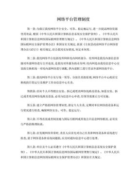 网络平台管理制度.doc