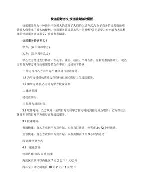 快递服务协议_快递服务协议模板.docx