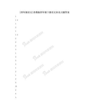 [四年级语文]苏教版四年级下册语文补充习题答案.doc