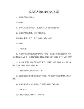 幼儿园大班游戏教案.doc