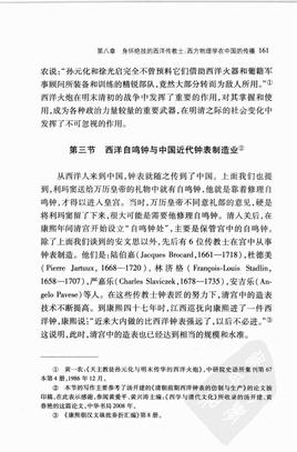 《欧洲早期汉学史:中西文化交流与西方汉学的兴起》170 .pdf