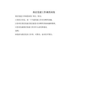 基层党建工作调查问卷.doc