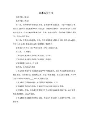 苗木买卖合同.doc