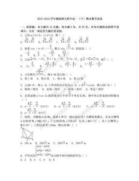 2015-2016学年湖南师大附中高一(下)期末数学试卷(解析版).doc