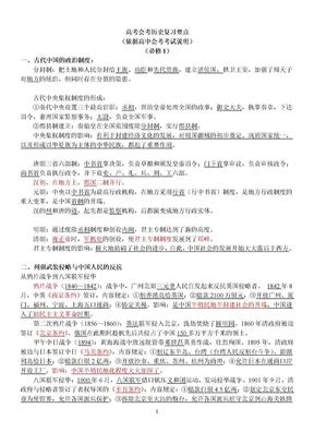 高中历史会考知识点总结.doc