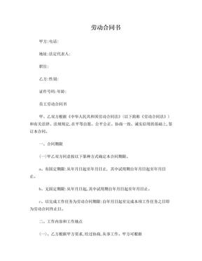 劳动合同书(办公室人员).doc