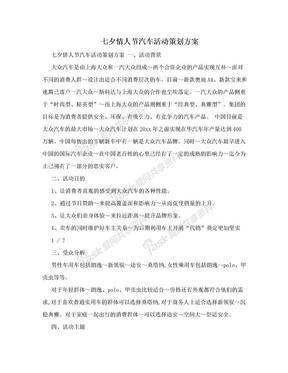 七夕情人节汽车活动策划方案.doc