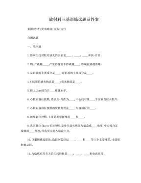 放射科三基训练试题及答案.doc