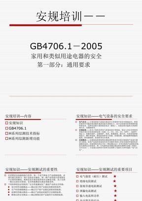 安规培训-gb4706(05版).ppt