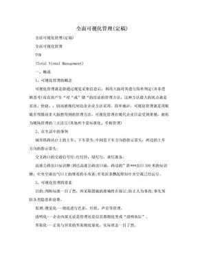全面可视化管理(定稿).doc