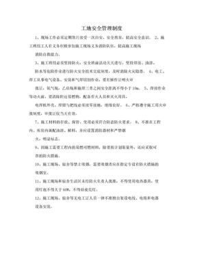 工地安全管理制度.doc
