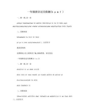 一年级拼读练习(完整版).doc