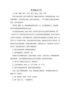 高考励志口号.doc
