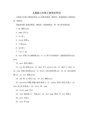 人教版七年级上册英语单词.doc