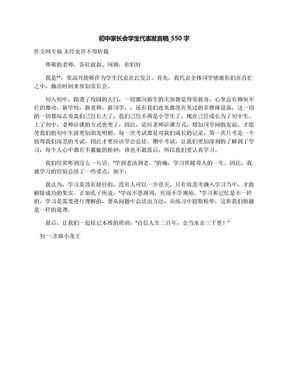 初中家长会学生代表发言稿_550字.docx
