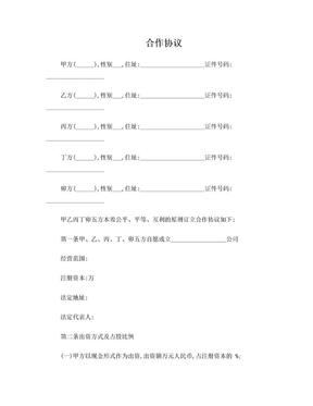 股东内部合作协议(模板).doc