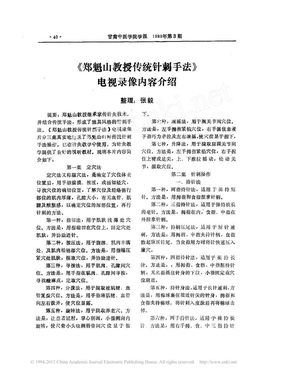《郑魁山教授传统针刺手法》电视录像内容介绍.pdf